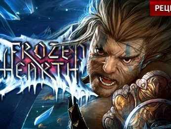 Frozen Hearth. Рецензия