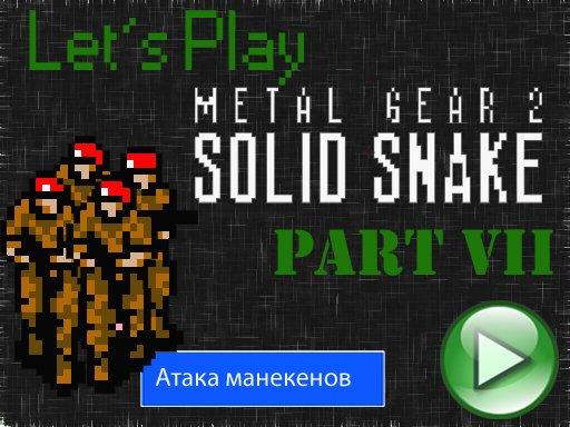 Lets Play Metal Gear 2. Часть 7