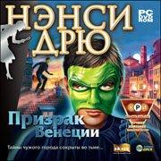 Обложка Nancy Drew: The Phantom of Venice