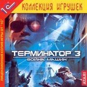 Обложка Terminator 3: War of the Machines