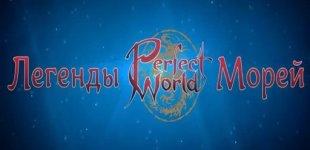 Perfect World. Видео #3