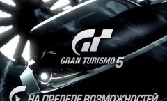 Gran Turismo 5. Видеорецензия