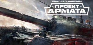 Armored Warfare: Проект Армата. Анонс для PS4