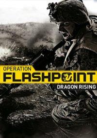Обложка Operation Flashpoint: Dragon Rising