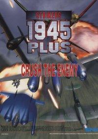 Обложка Strikers 1945 Plus