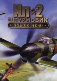 Обложка Ил-2 Штурмовик: Чужое небо
