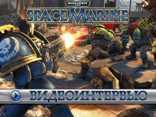 Warhammer 40.000: Space Marine. Видеоинтервью