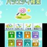 Скриншот Hana to Ikimo no Rittai Zukan – Изображение 2