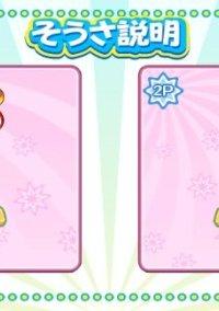 Puyo Puyo!! 20th Anniversary – фото обложки игры