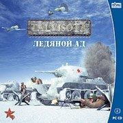 Обложка Talvisota: Ледяной ад