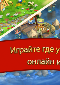 Обложка FarmVille 2 Country Escape