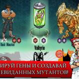 Скриншот Mutants: Genetic Gladiators – Изображение 3