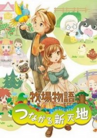 Harvest Moon: Connect to a New Land – фото обложки игры