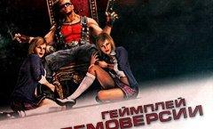 Duke Nukem Forever. Геймплей демоверсии