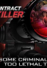 Обложка Contract Killer