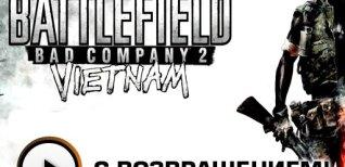 Battlefield: Bad Company 2 - Vietnam. Видео #2