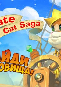 Обложка Pirate Cat Saga