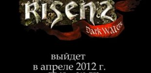 Risen 2: Dark Water. Видео #4