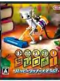 Обложка Okaeri! Chibi-Robo! Happy Richie Oosouji (JP)