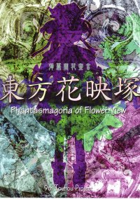 Обложка Touhou 09 - Phantasmagoria of Flower View