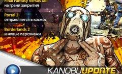 Kanobu.Update (23.07.12)