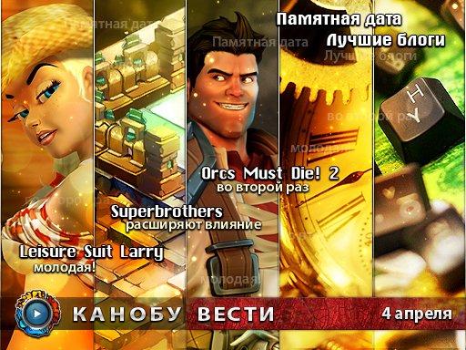 Канобу-вести (04.04.12)