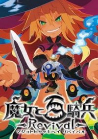Обложка The Witch and the Hundred Knight Revival