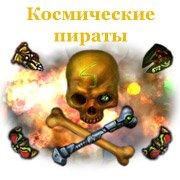 Обложка Космические пираты