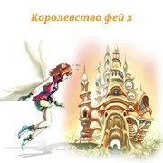 Обложка Королевство фей 2