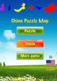 Обложка China PuzzleMap