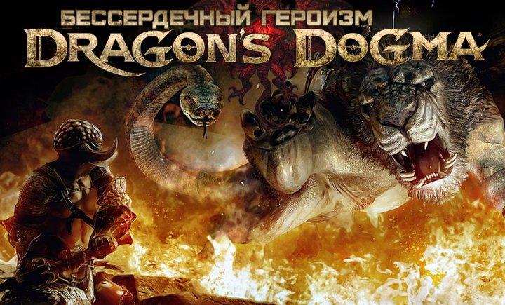 Dragon's Dogma - Бессердечный Героизм