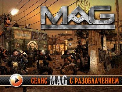 MAG. Видеорецензия