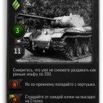 Скриншот World of Tanks: Generals – Изображение 20