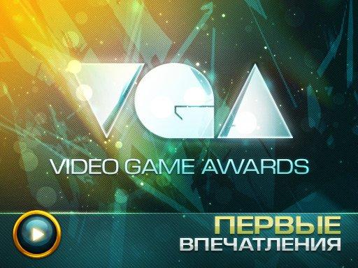VGA 2011 - впечатления