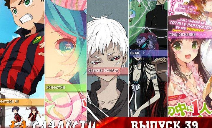 Epic Anime порция сладостей, 39-й выпуск