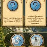 Скриншот Мир Загадок. Животные – Изображение 5