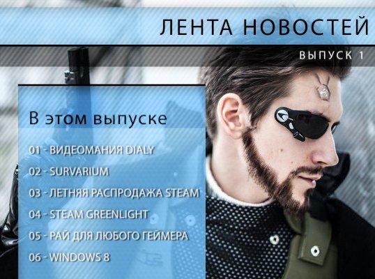 Лента Новостей - Выпуск 1