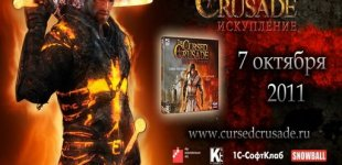The Cursed Crusade. Видео #8