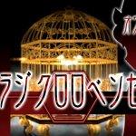 Скриншот Hatsune Miku: Project DIVA ƒ 2nd – Изображение 136