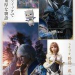 Скриншот Mobius Final Fantasy – Изображение 16