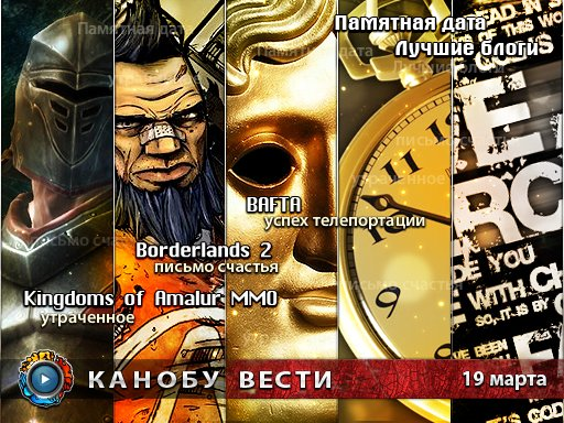 Канобу-вести (19.03.12)
