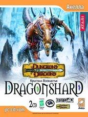 Обложка Dragonshard