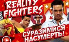 Reality Fighters. Рецензия