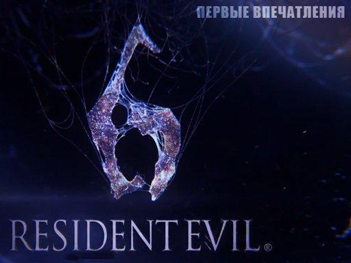 Resident Evil 6: Первые Впечатления