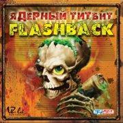 Обложка Ядерный титбит: Flashback