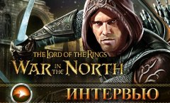 Lord of the Rings: War in the North. Интервью
