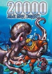 Обложка 20 000 лье под водой: Капитан Немо