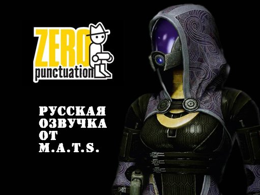 [Zero Punctuation] Mass Effect. Reviews [RUS DUB]