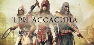 Assassin's Creed Chronicles: China. Релизный трейлер полного сборника Chronicles
