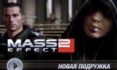 Mass Effect 2: Kasumi's Stolen Memory. Видеорецензия